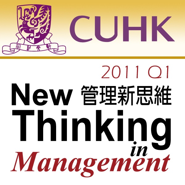 New Thinking in Management, 2011 Q1 (in Cantonese)