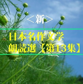 <新>日本名作文学朗読選(13) 夏目漱石  teabreak編
