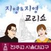 지영&지영 교리쇼