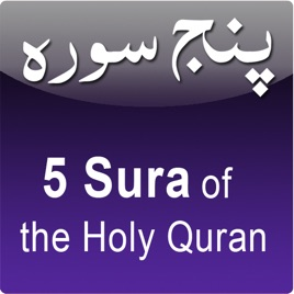 Recitation of 5 Sura of Holy Quran with Urdu Translation on Apple