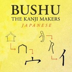 Bushu: The Kanji Makers - Japanese