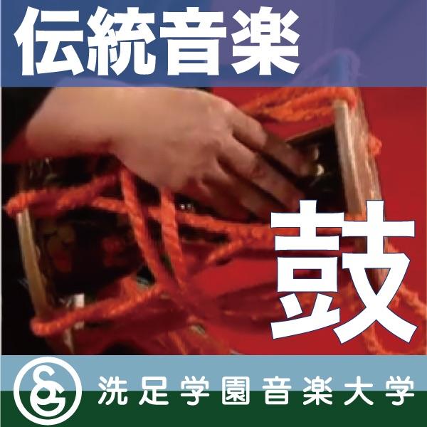 伝統音楽デジタルライブラリー:「鼓」
