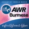 AWR Burmese / မြန်မာစကား Sabbath School (Myanmar) artwork