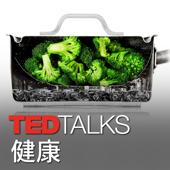TEDTalks 健康