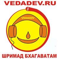 Шримад Бхагаватам Аудио
