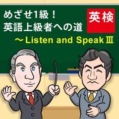 めざせ1級! 英語上級者への道~Listen and Speak Ⅲ : 英検   日本英語検定協会