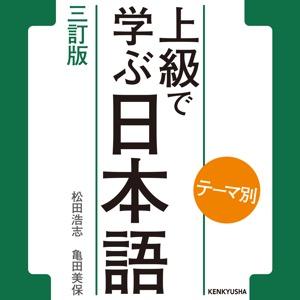 テーマ別 上級で学ぶ日本語 〈三訂版〉