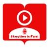StoryTime In Farsi