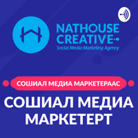 Сошиал медиа маркетераас СОШИАЛ МЕДИА МАРКЕТЕРТ