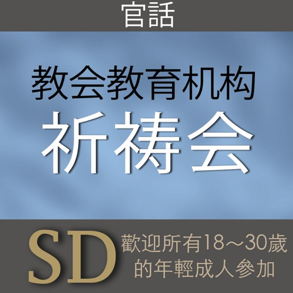Worldwide Devotional For Young Adults | SD | MANDARIN
