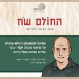 סיכוי להינצל -  על שיתוף פעולה יהודי ערבי בחיים עצמם ובפוליטיקה, עם רון גרליץ