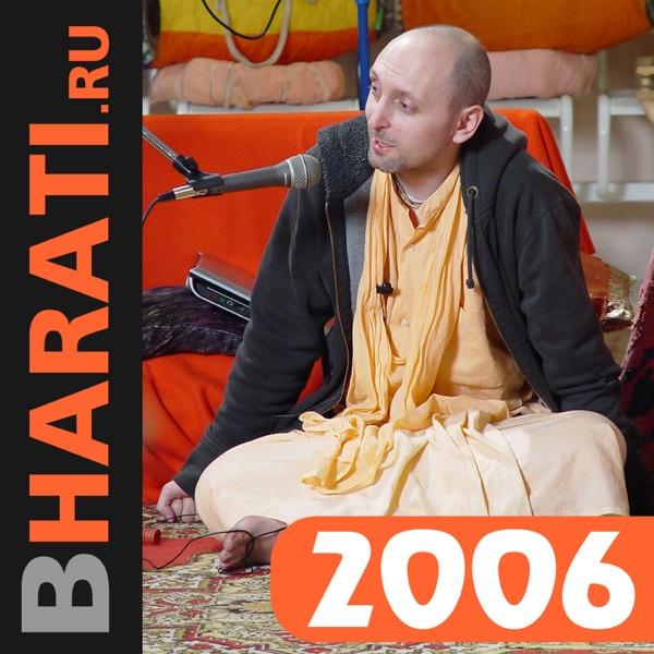 Бхакти Чайтанья Бхарати Свами, лекции за 2006 год (январь – май)