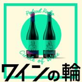 ワインの輪 - ワインの輪