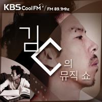 (종영) 김C의 뮤직쇼 podcast