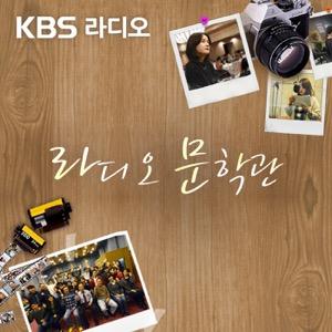 [KBS] 라디오 문학관