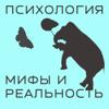 Психология: мифы и реальность. - Александра  Копецкая , Андрей  Копецкий