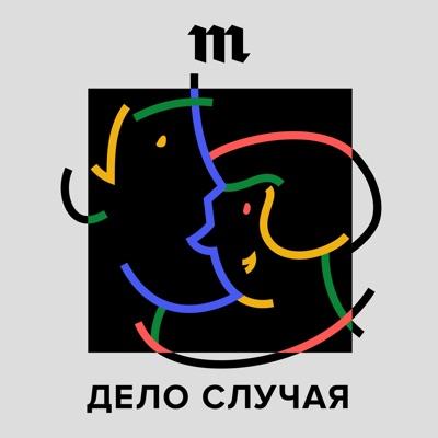 Дело случая:Медуза / Meduza