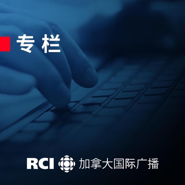 RCI | 中文:专栏