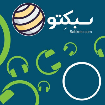 سبکتو | Sabketo (فارسی):Sabketo