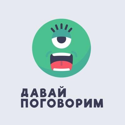 Давай Поговорим:Стелла Васильева, Анна Марчук