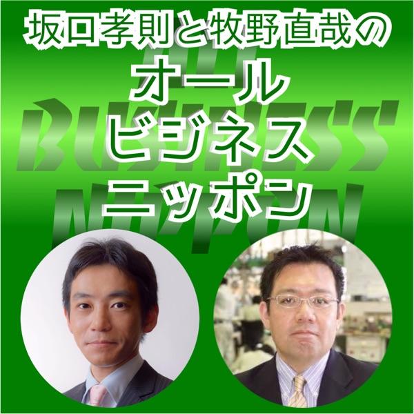 坂口孝則と牧野直哉のオールビジネスニッポン!