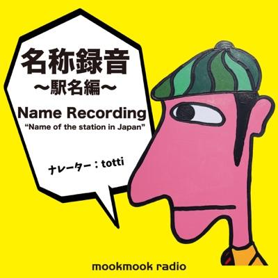 """名称録音〜駅名編〜 Name Recording""""Name of the station in Japan"""""""