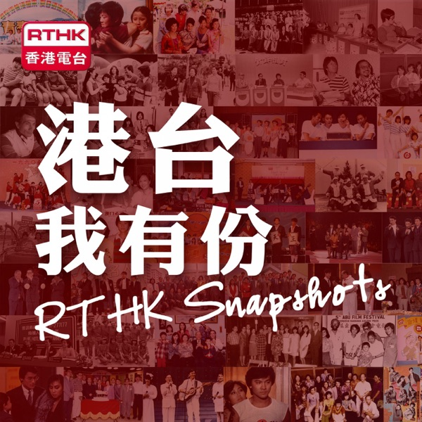 香港電台:港台我有份 RTHK Snapshots