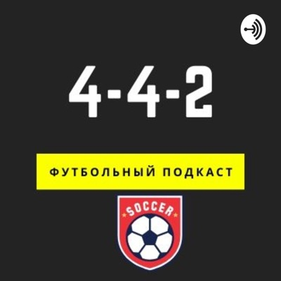 4-4-2 (футбольный подкаст)