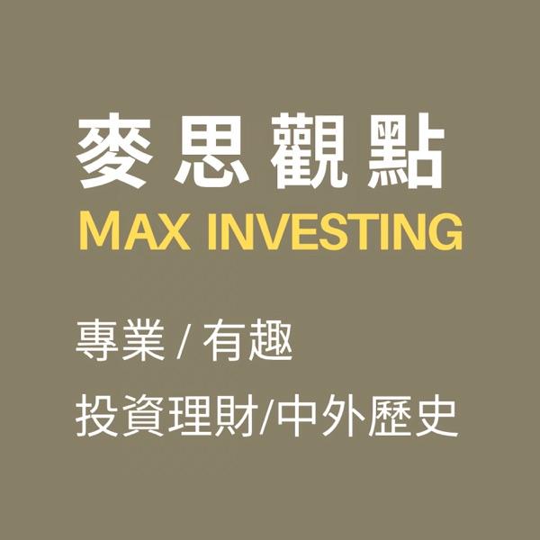 麥思觀點 Max Investing