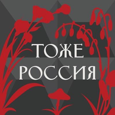 Тоже Россия:Полка・Студия