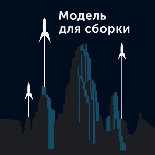 Модель Для Сборки