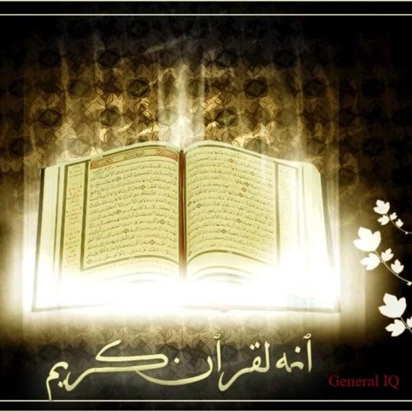Jewel of the Quran
