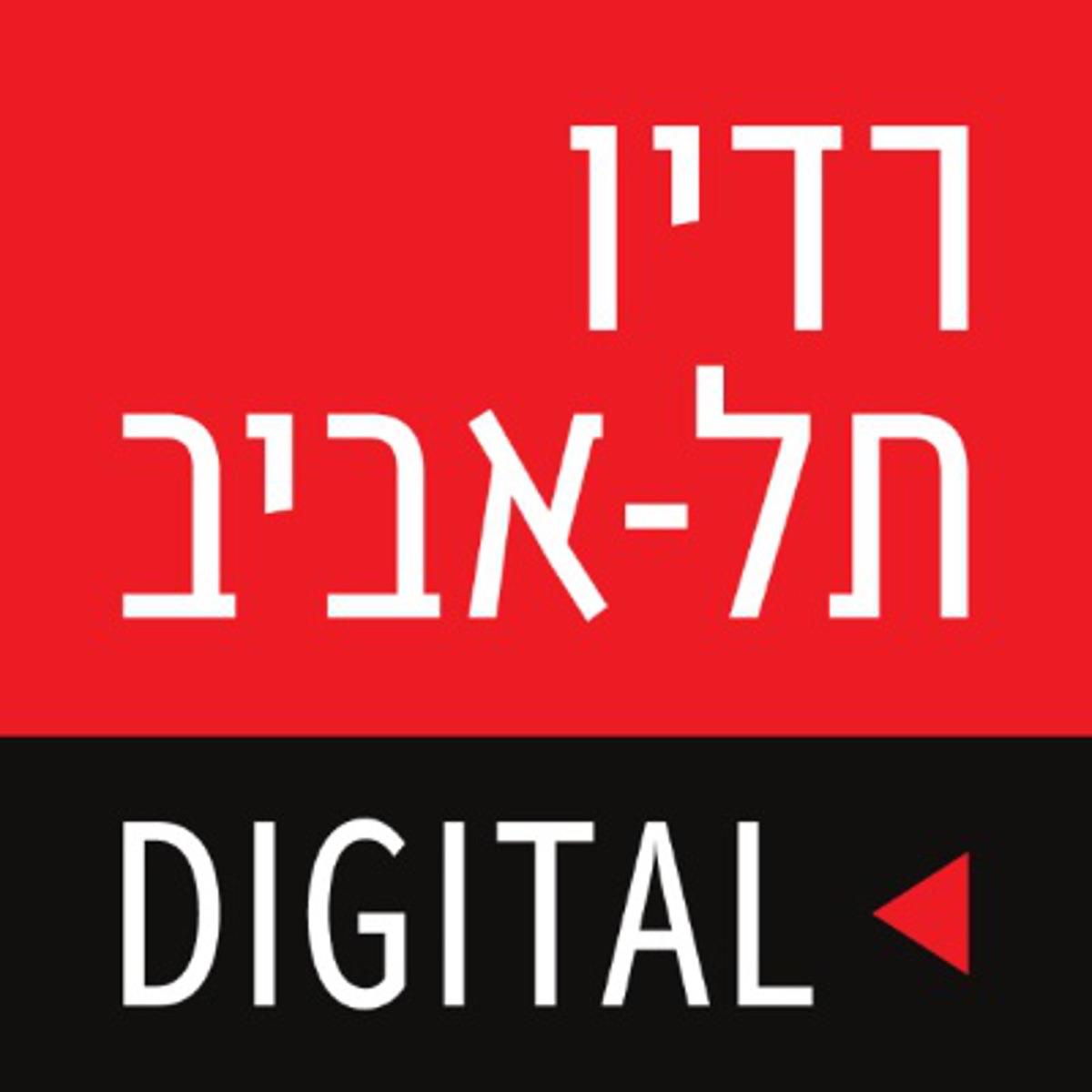 ערוץ הפודקאסטים של רדיו תל אביב