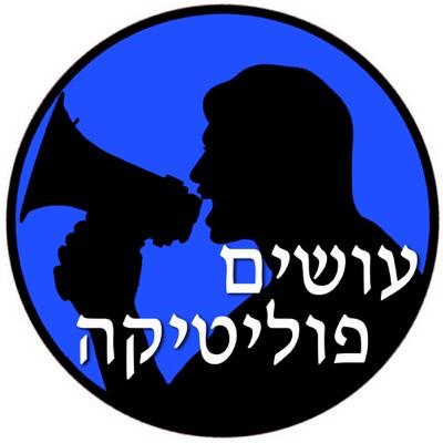 """עושים פוליטיקה עם דפנה ליאל (Osim Politica):פודקאסט ישראל מדיה בע""""מ"""