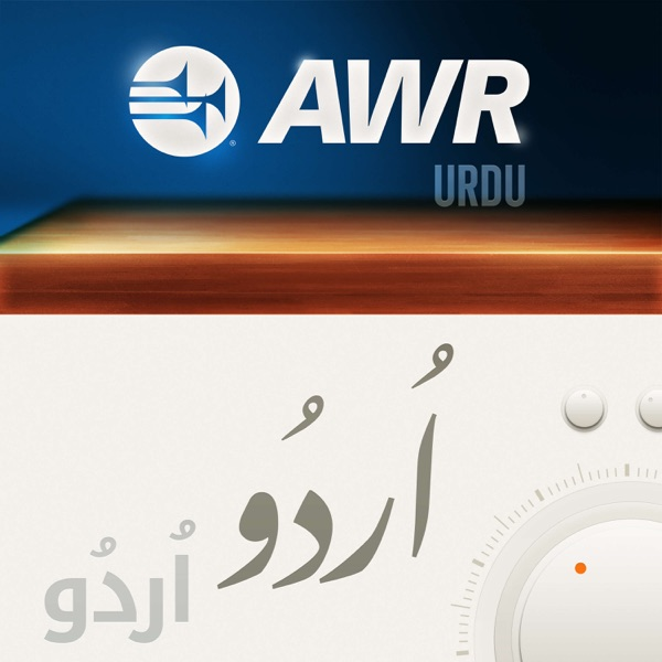 AWR Urdu / اردو (Pakistan)