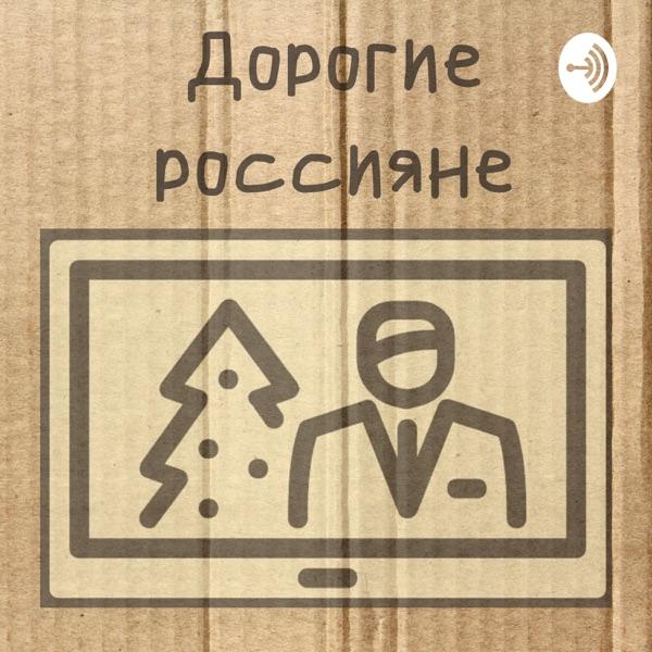 Дорогие россияне image
