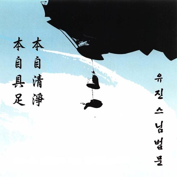 용화선원 - 유진법사스님