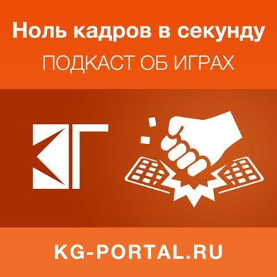 Ноль кадров в секунду:КГ-Портал