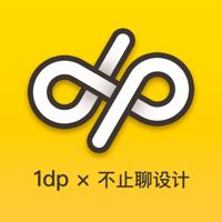 1dp × 不止聊设计 podcast