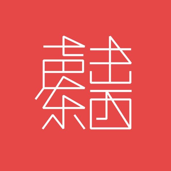 #61 文化丨美国人为什么迷上了看亚洲剧