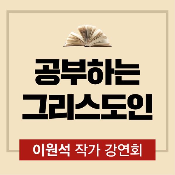 [두란노]이원석 작가의 〈공부하는 그리스도인〉 인문학 강연회