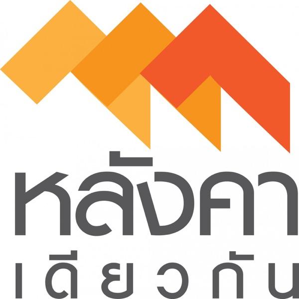 ThaiPBS Radio - หลังคาเดียวกัน