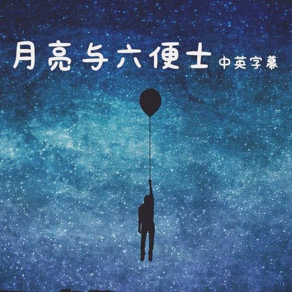 月亮与六便士【中英字幕】