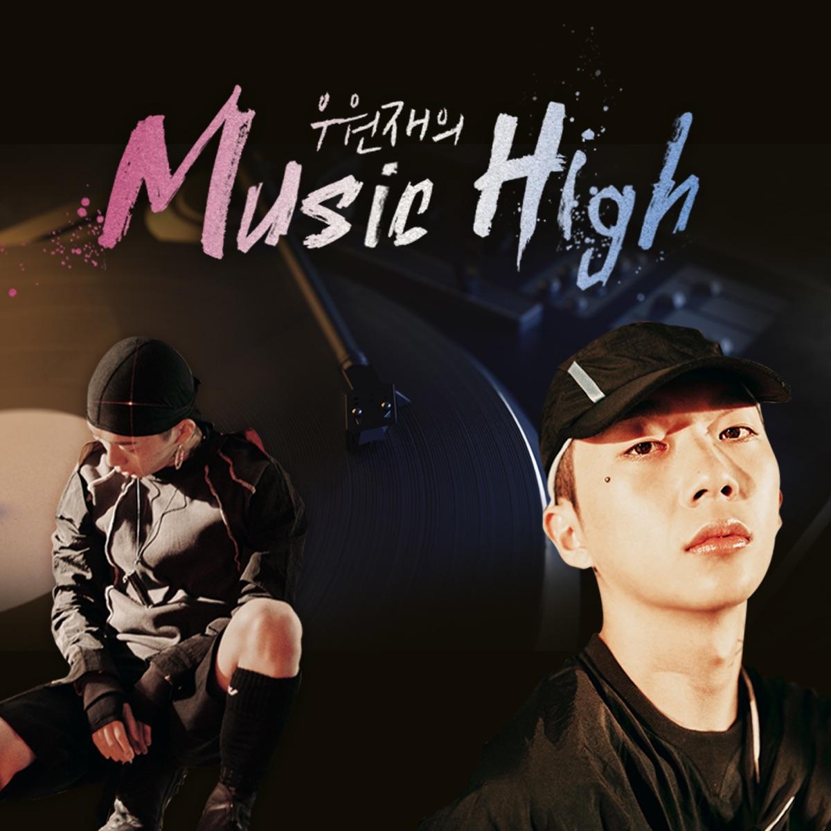 우원재의 Music High