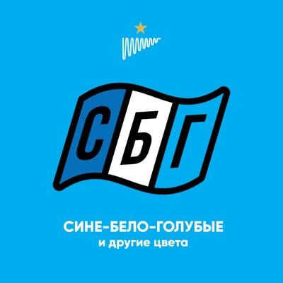 Сине-бело-голубые и другие цвета:Футбольный клуб «Зенит»
