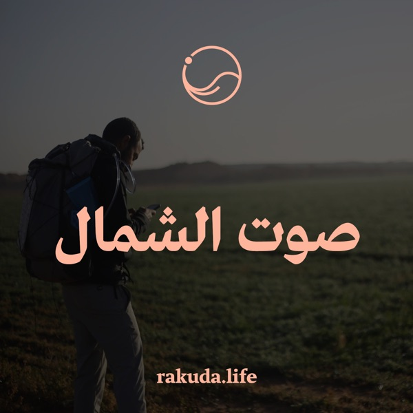 RAKUDA Radio