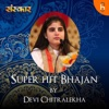 Superhit Bhajan || Devi Chitralekha