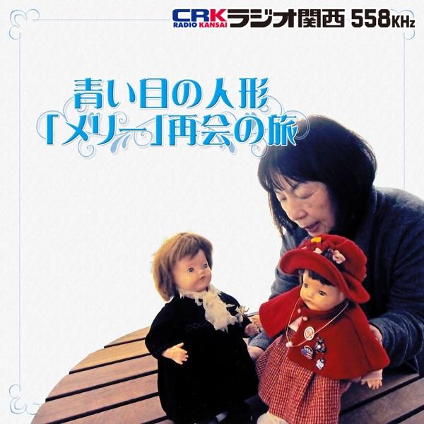 青い目の人形「メリー」再会の旅