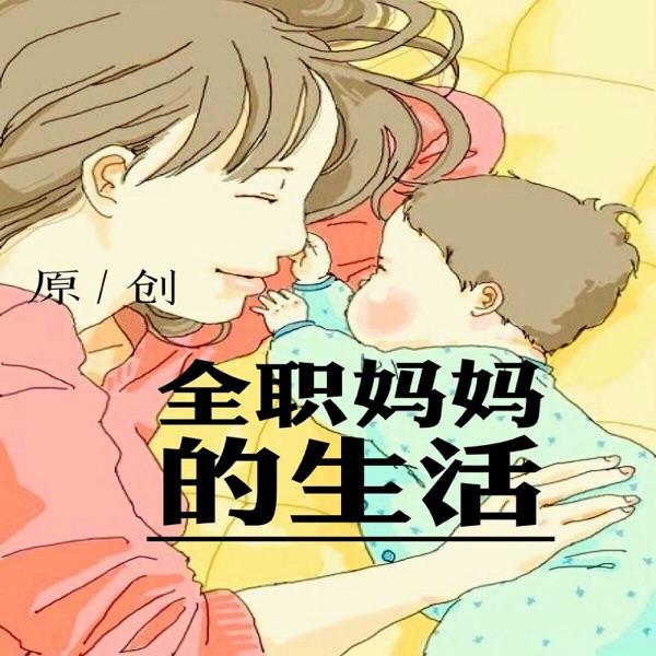 【原创】全职妈妈的生活
