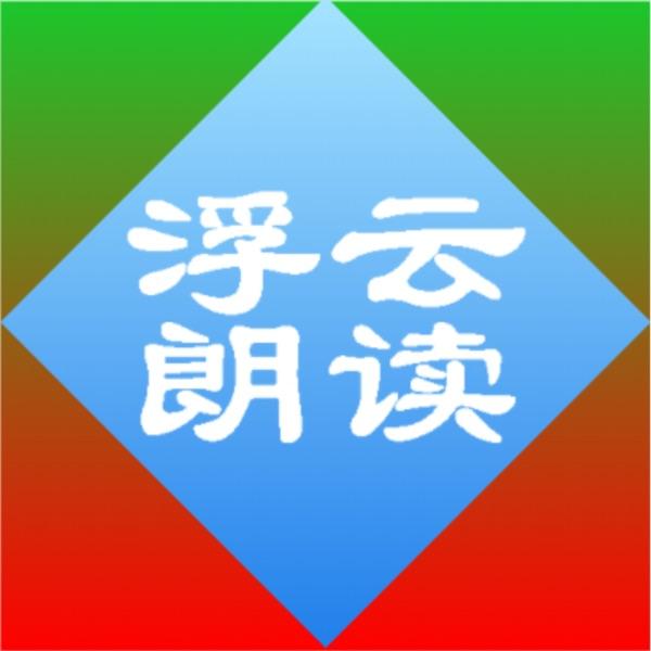 All浮云-讲《红楼梦》故事